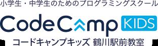 鶴川駅徒歩2分の子供プログラミング【コードキャンプキッズ鶴川駅前教室】